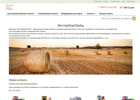 Новый сайт Инстерагротрэйда